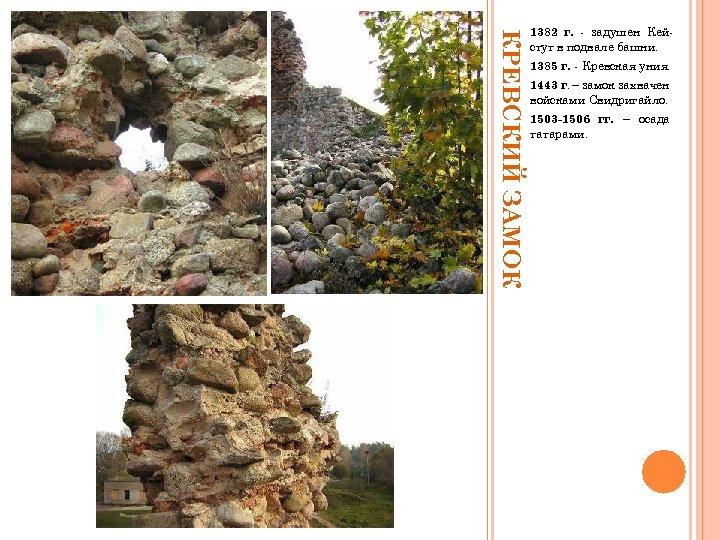 КРЕВСКИЙ ЗАМОК 1382 г. - задушен Кейстут в подвале башни. 1385 г. - Кревская