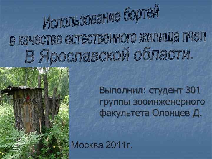 Выполнил: студент 301 группы зооинженерного факультета Олонцев Д. Москва 2011 г.
