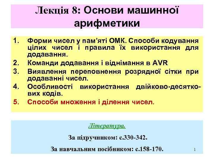 Лекція 8: Основи машинної арифметики 1. 2. 3. 4. 5. Форми чисел у пам'яті