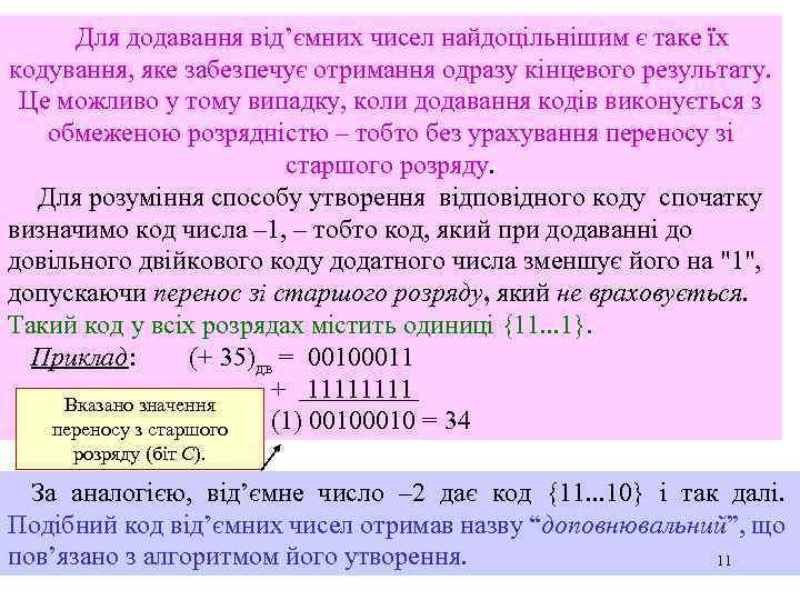 Для додавання від'ємних чисел найдоцільнішим є таке їх кодування, яке забезпечує отримання одразу кінцевого