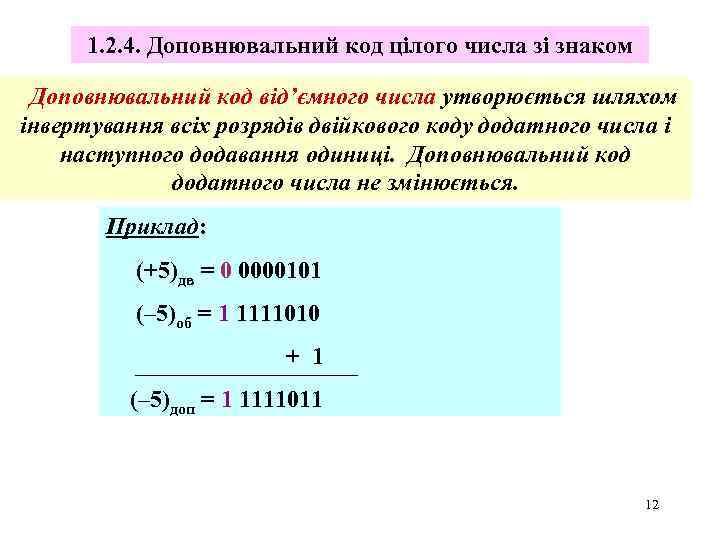 1. 2. 4. Доповнювальний код цілого числа зі знаком Доповнювальний код від'ємного числа утворюється