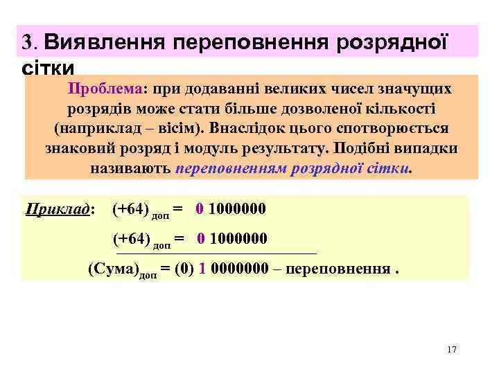 3. Виявлення переповнення розрядної сітки Проблема: при додаванні великих чисел значущих розрядів може стати