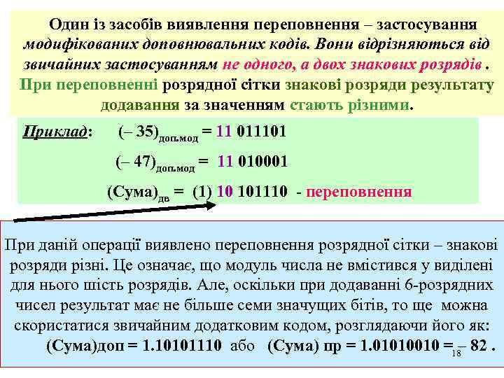 Один із засобів виявлення переповнення – застосування модифікованих доповнювальних кодів. Вони відрізняються від звичайних