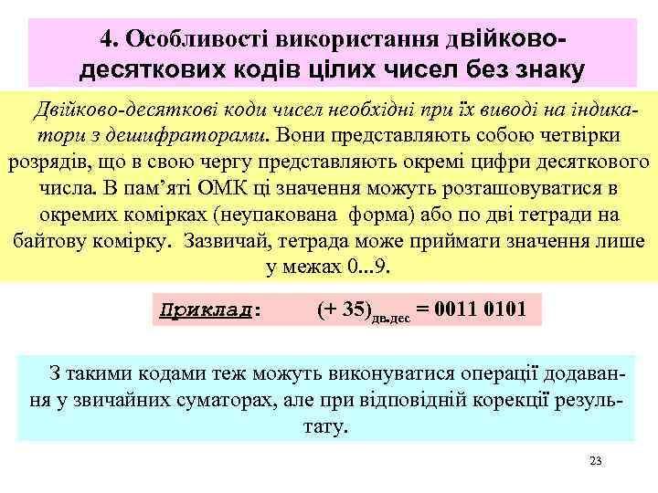 4. Особливості використання двійководесяткових кодів цілих чисел без знаку Двійково-десяткові коди чисел необхідні при