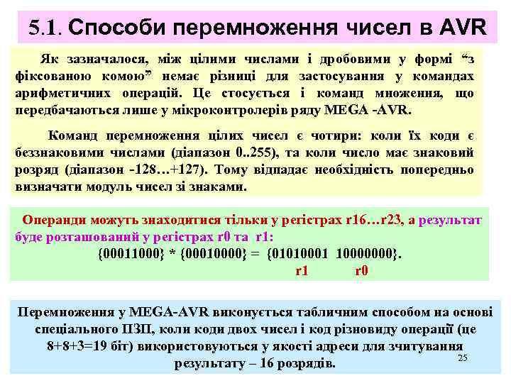 5. 1. Способи перемноження чисел в AVR Як зазначалося, між цілими числами і дробовими