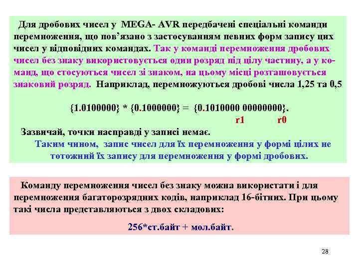 Для дробових чисел у MEGA- AVR передбачені спеціальні команди перемноження, що пов'язано з застосуванням