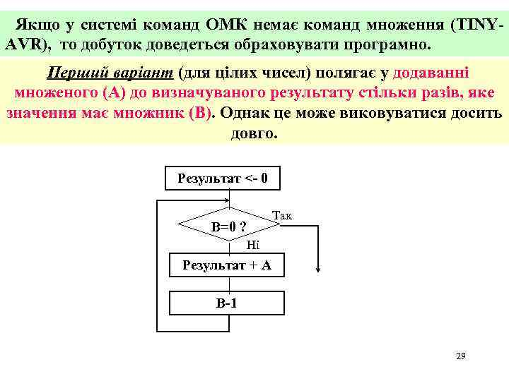 Якщо у системі команд ОМК немає команд множення (TINYAVR), то добуток доведеться обраховувати програмно.