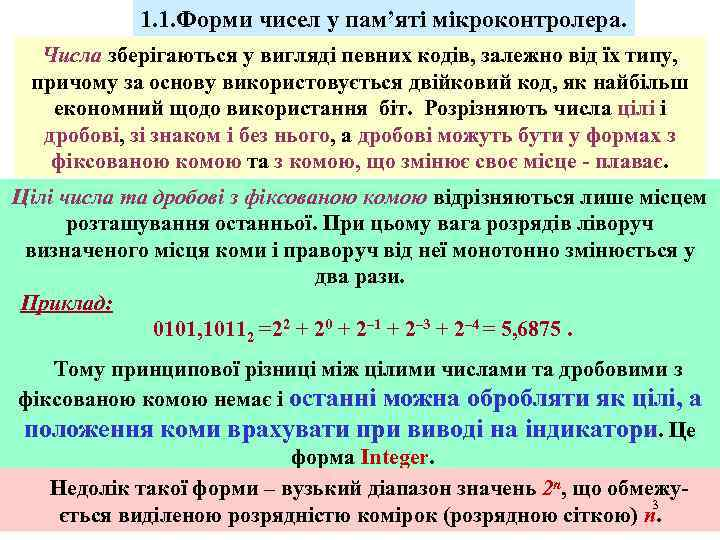1. 1. Форми чисел у пам'яті мікроконтролера. Числа зберігаються у вигляді певних кодів, залежно