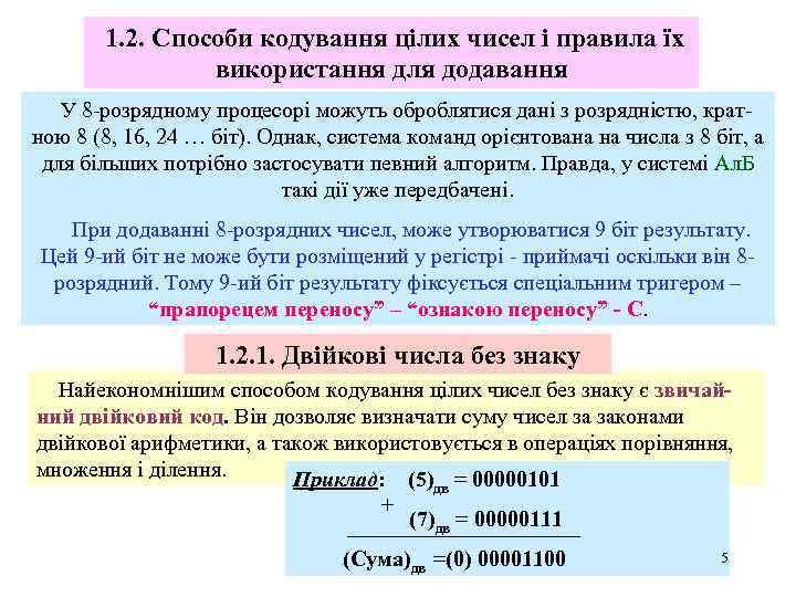 1. 2. Способи кодування цілих чисел і правила їх використання для додавання У