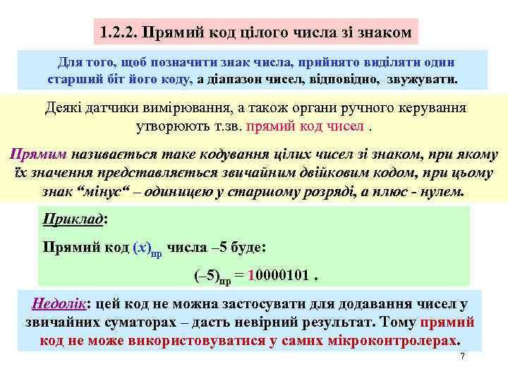 1. 2. 2. Прямий код цілого числа зі знаком Для того, щоб позначити знак