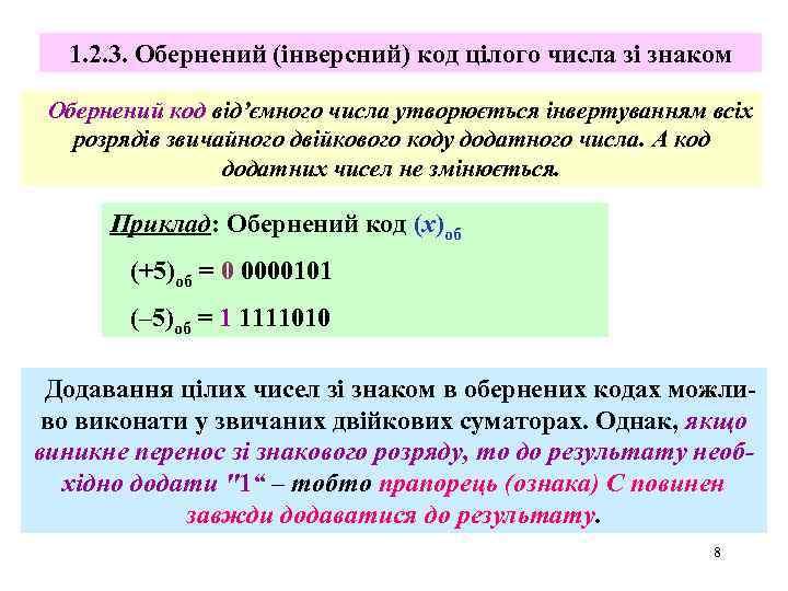 1. 2. 3. Обернений (інверсний) код цілого числа зі знаком Обернений код від'ємного числа