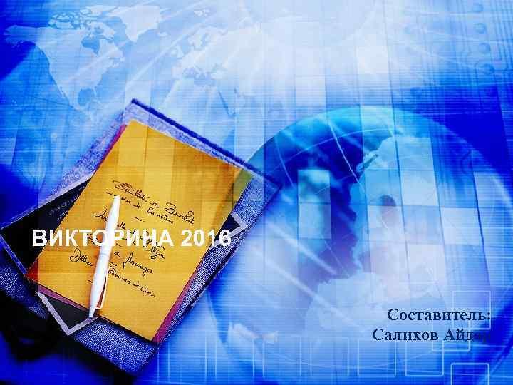 ВИКТОРИНА 2016 Составитель: Салихов Айдар