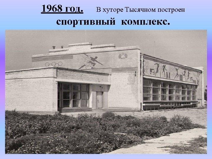 1968 год. В хуторе Тысячном построен спортивный комплекс.