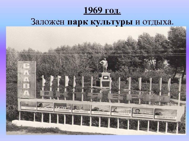 1969 год. Заложен парк культуры и отдыха.