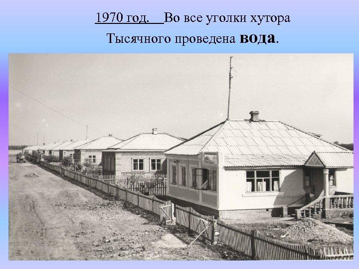 1970 год. Во все уголки хутора Тысячного проведена вода.