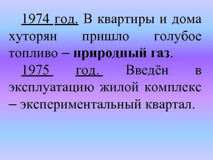 1974 год. В квартиры и дома хуторян пришло голубое топливо – природный газ. 1975