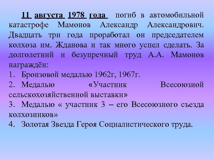 11 августа 1978 года погиб в автомобильной катастрофе Мамонов Александрович. Двадцать три года проработал