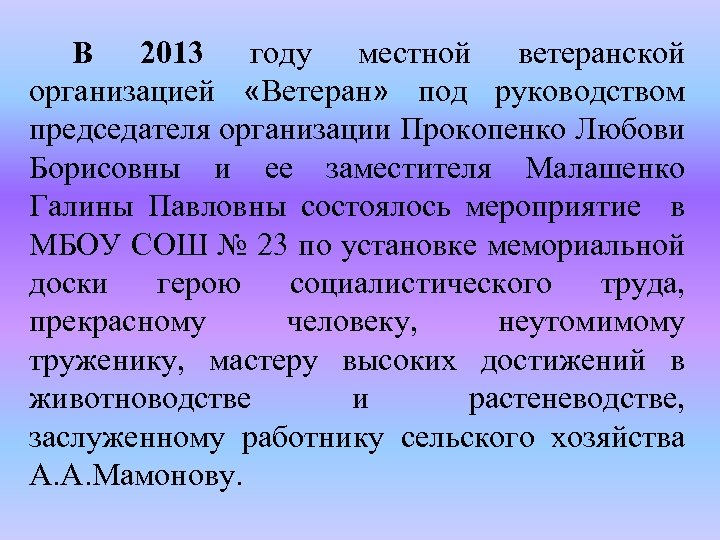 В 2013 году местной ветеранской организацией «Ветеран» под руководством председателя организации Прокопенко Любови Борисовны