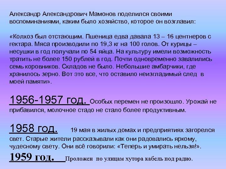 Александрович Мамонов поделился своими воспоминаниями, каким было хозяйство, которое он возглавил: «Колхоз был отстающим.