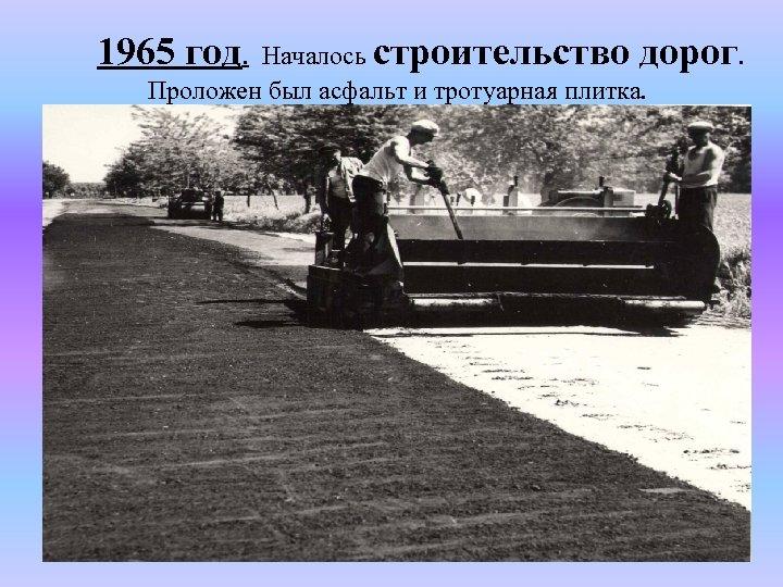 1965 год. Началось строительство дорог. Проложен был асфальт и тротуарная плитка.