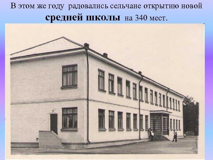 В этом же году радовались сельчане открытию новой средней школы на 340 мест.