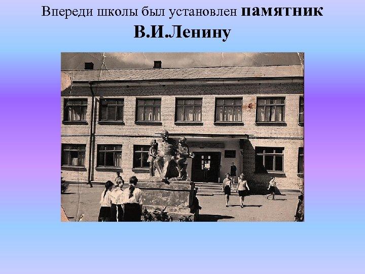 Впереди школы был установлен памятник В. И. Ленину