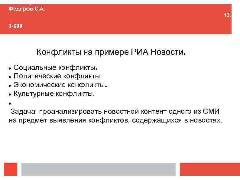 Конфликты в новостях СМИ Федяров С. А. 13. 3 -600 Конфликты на примере РИА