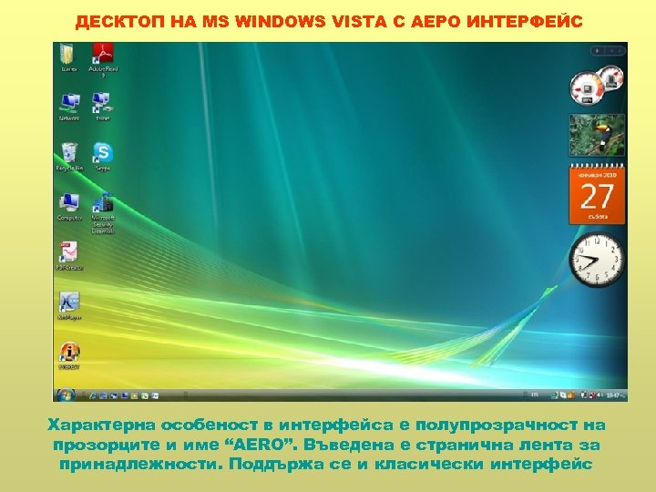 ДЕСКТОП НА MS WINDOWS VISTA С АЕРО ИНТЕРФЕЙС Характерна особеност в интерфейса е полупрозрачност