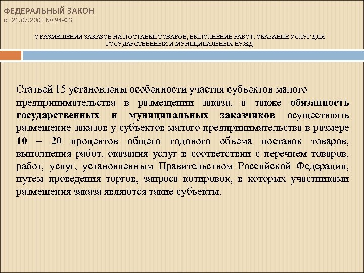 ФЕДЕРАЛЬНЫЙ ЗАКОН от 21. 07. 2005 № 94 -ФЗ О РАЗМЕЩЕНИИ ЗАКАЗОВ НА ПОСТАВКИ