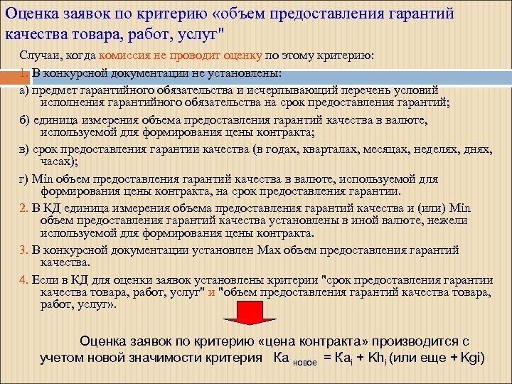 Оценка заявок по критерию «объем предоставления гарантий качества товара, работ, услуг