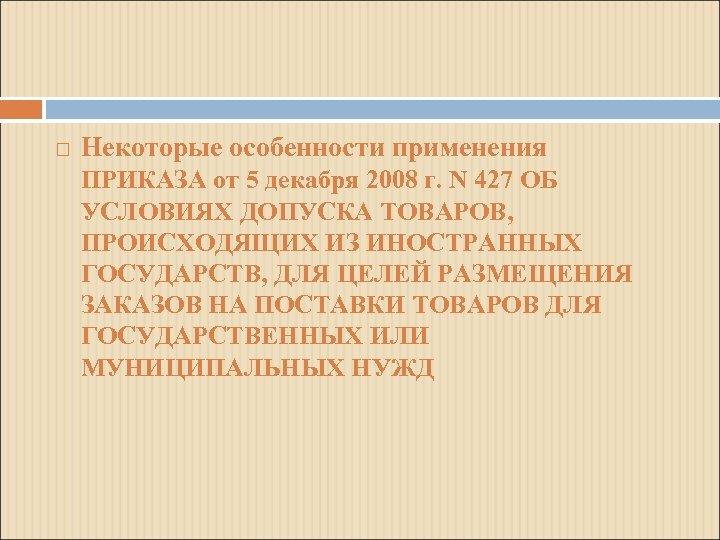 Некоторые особенности применения ПРИКАЗА от 5 декабря 2008 г. N 427 ОБ УСЛОВИЯХ