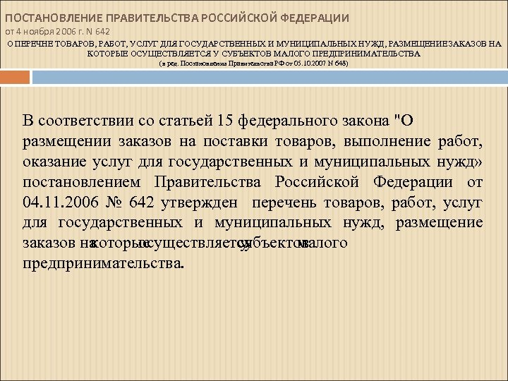 ПОСТАНОВЛЕНИЕ ПРАВИТЕЛЬСТВА РОССИЙСКОЙ ФЕДЕРАЦИИ от 4 ноября 2006 г. N 642 О ПЕРЕЧНЕ ТОВАРОВ,