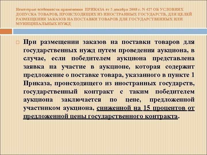 Некоторые особенности применения ПРИКАЗА от 5 декабря 2008 г. N 427 ОБ УСЛОВИЯХ ДОПУСКА
