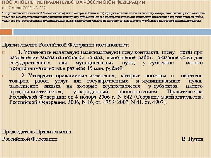 ПОСТАНОВЛЕНИЕ ПРАВИТЕЛЬСТВА РОССИЙСКОЙ ФЕДЕРАЦИИ от 17 марта 2009 г. N 237
