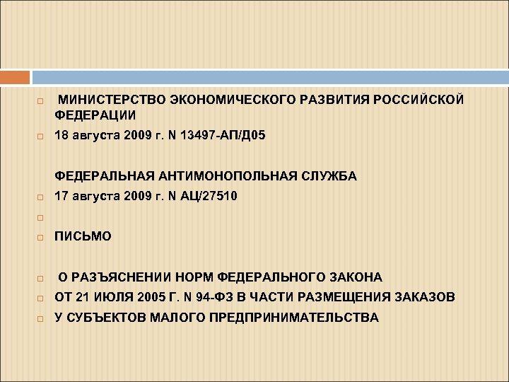 МИНИСТЕРСТВО ЭКОНОМИЧЕСКОГО РАЗВИТИЯ РОССИЙСКОЙ ФЕДЕРАЦИИ 18 августа 2009 г. N 13497 -АП/Д 05