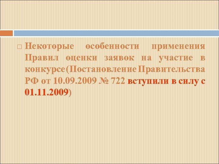 Некоторые особенности применения Правил оценки заявок на участие в конкурсе (Постановление Правительства РФ