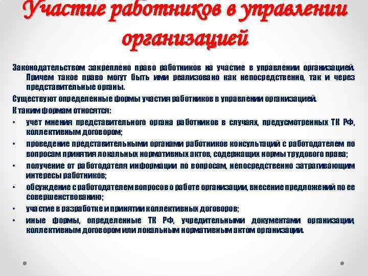 Право работников на участие в управлении организацией шпаргалка