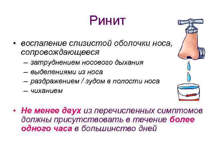Ринит • воспаление слизистой оболочки носа, сопровождающееся – – затруднением носового дыхания выделениями из