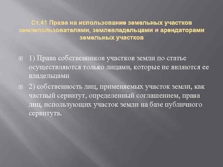 Ст. 41 Права на использование земельных участков землепользователями, землевладельцами и арендаторами земельных участков 1)