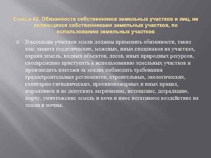 Статья 42. Обязанности собственников земельных участков и лиц, не являющихся собственниками земельных участков, по