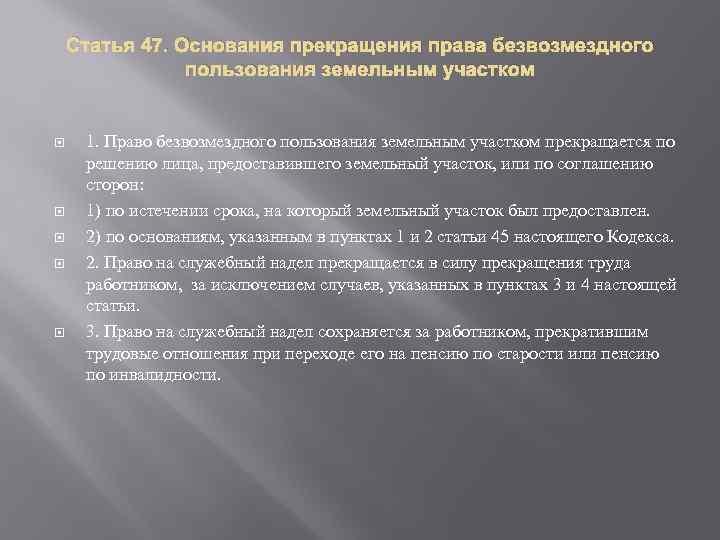 Статья 47. Основания прекращения права безвозмездного пользования земельным участком 1. Право безвозмездного пользования земельным
