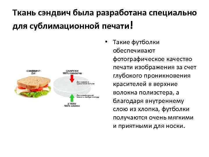 Ткань сэндвич была разработана специально для сублимационной печати! • Такие футболки обеспечивают фотографическое качество