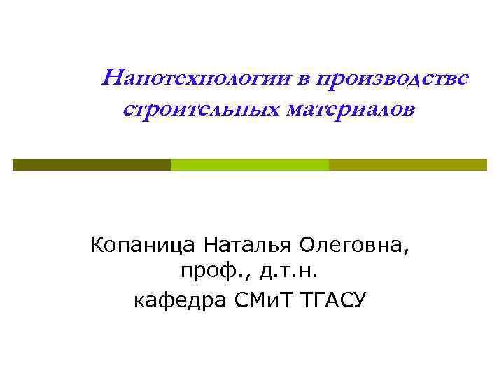 Нанотехнологии в производстве строительных материалов Копаница Наталья Олеговна, проф. , д. т. н. кафедра