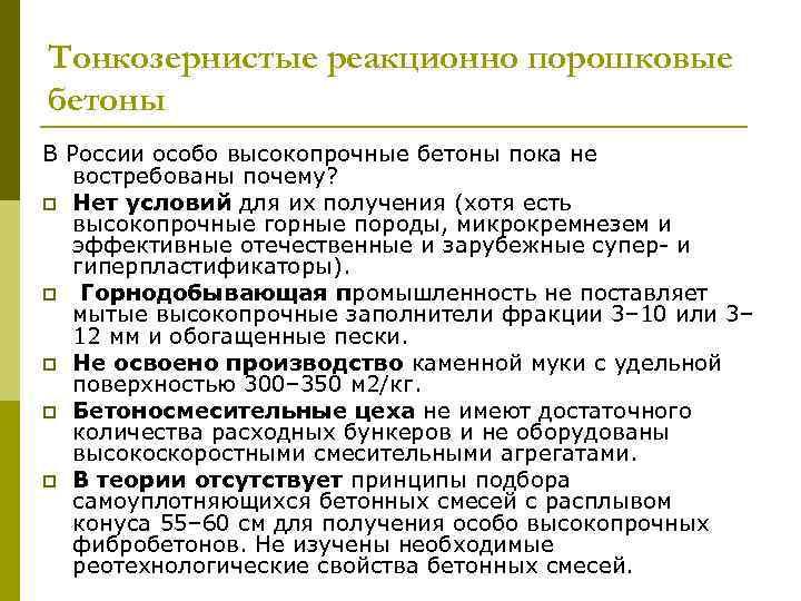 Тонкозернистые реакционно порошковые бетоны В России особо высокопрочные бетоны пока не востребованы почему? p