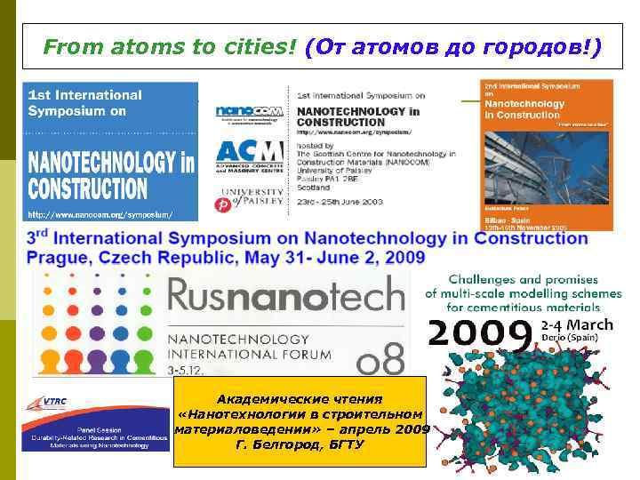 From atoms to cities! (От атомов до городов!) Академические чтения «Нанотехнологии в строительном материаловедении»