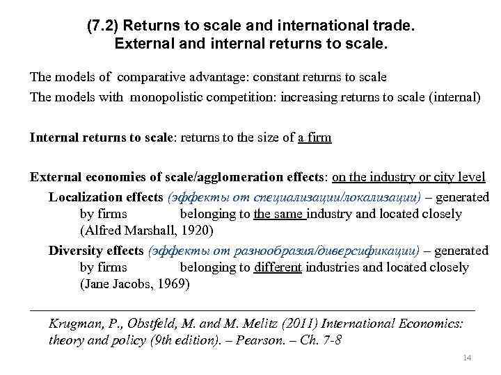 (7. 2) Returns to scale and international trade. External and internal returns to scale.