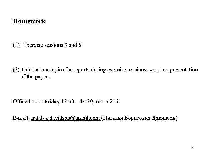 Homework (1) Exercise sessions 5 and 6 (2) Think about topics for reports during