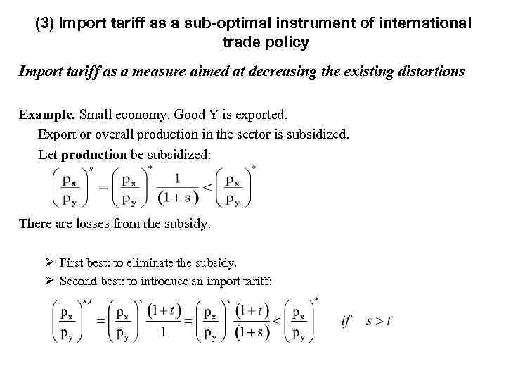 (3) Import tariff as a sub-optimal instrument of international trade policy Import tariff as