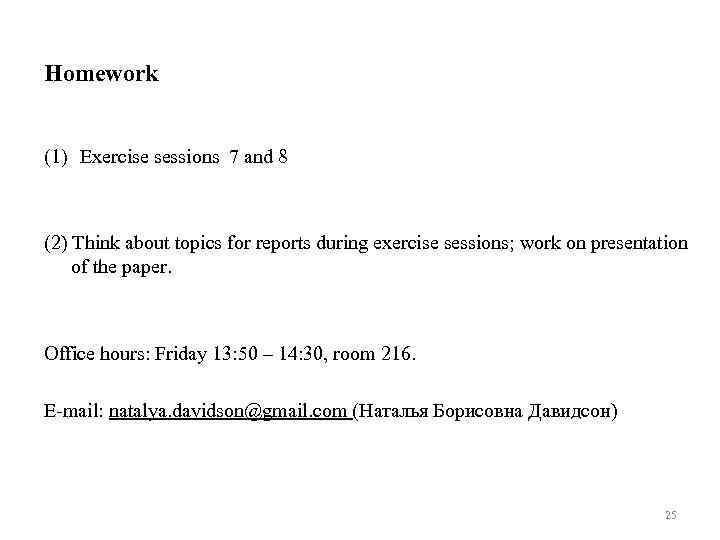 Homework (1) Exercise sessions 7 and 8 (2) Think about topics for reports during