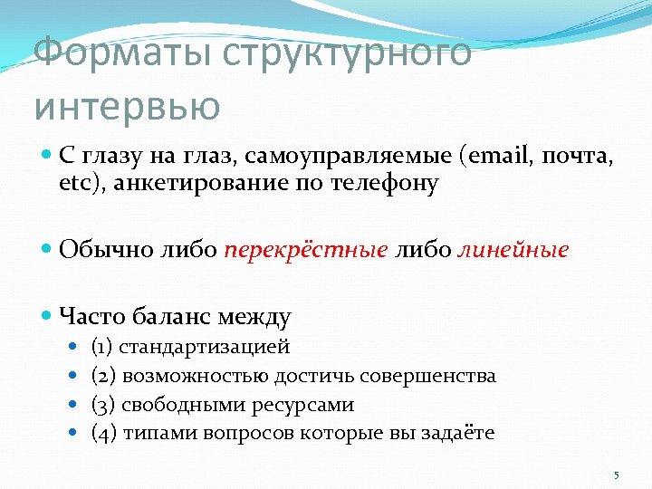 Форматы структурного интервью С глазу на глаз, самоуправляемые (email, почта, etc), анкетирование по телефону